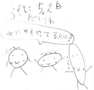 ぷにちゃん表紙