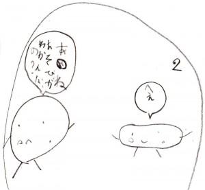 ぷにちゃん 2