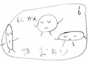 ぷにちゃん 6