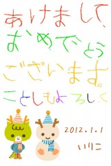 nenga_2012.jpg